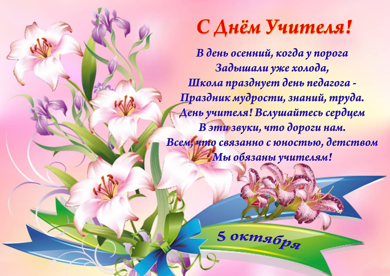 Поздравления на татарском на день учителя фото 625
