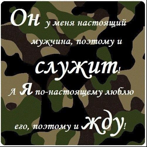 Картинки я жду тебя с армии