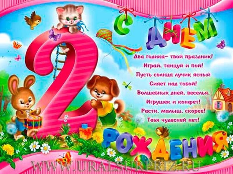 Поздравления дочки с днем рождения 2 годика от родителей