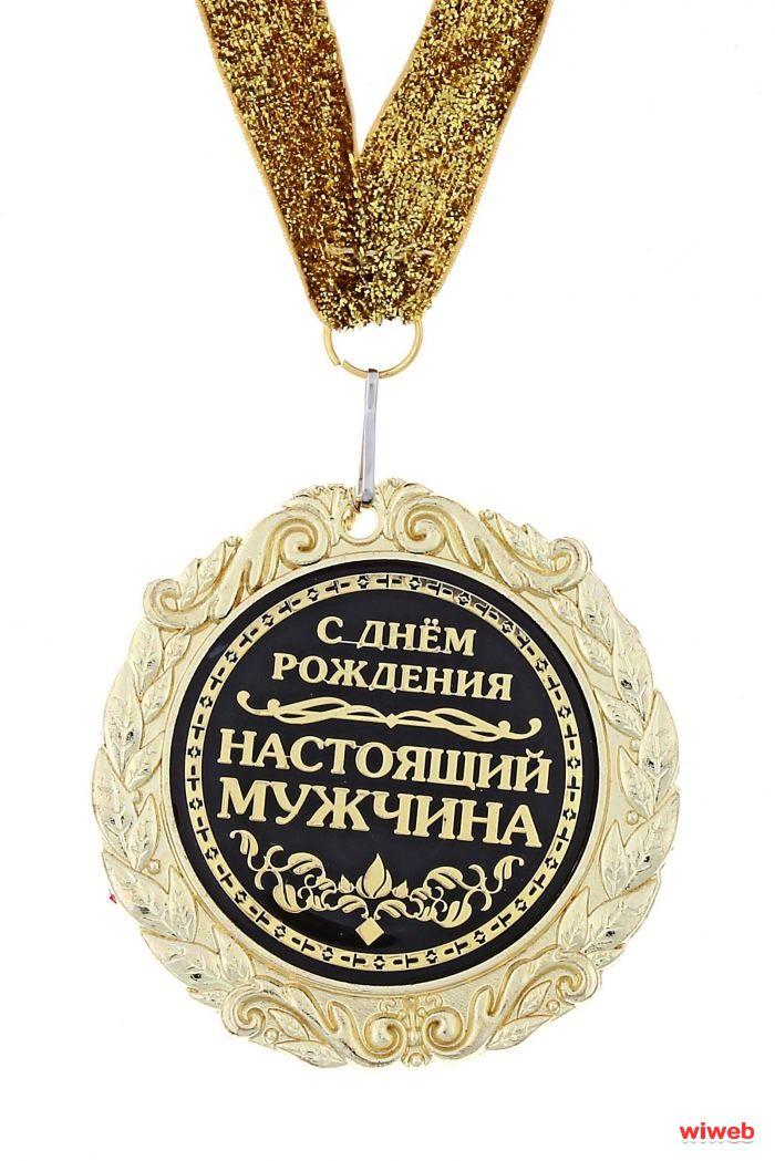 Прикольные поздравление настоящему мужчине ачхой-мартановском