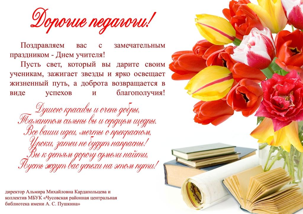 Поздравления с днем учителя психологу и соц педагогу школы