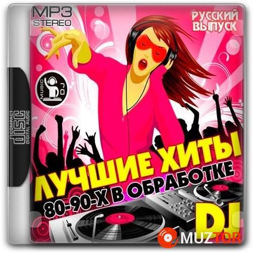 Скачать музыку 80 90 хиты русские через торрент.