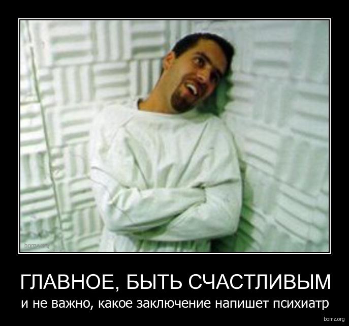 Смешные картинки псих, крестины онлайн