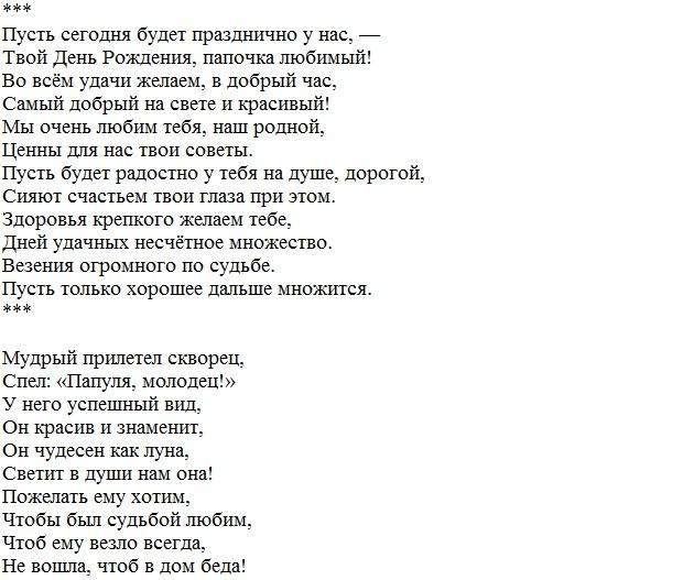 песни переделанные поздравления мужу папе павлинский