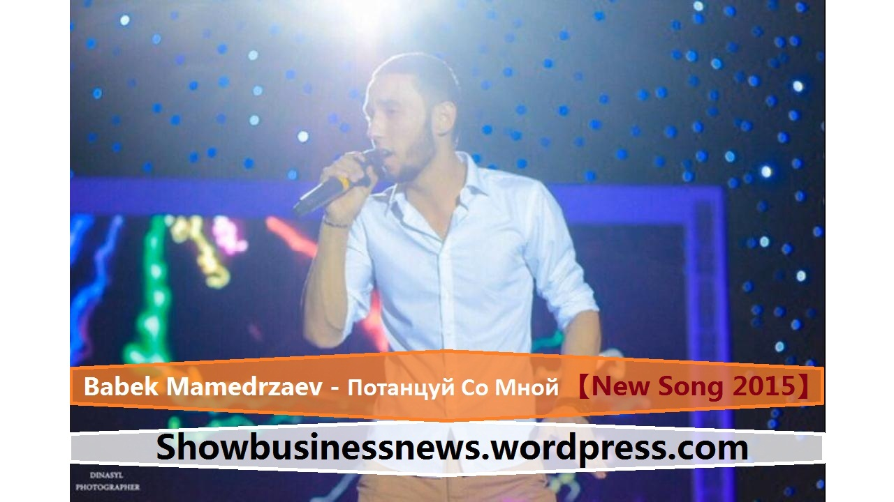 Babek mamedrzaev потанцуй со мной (new 2015) иностранные.